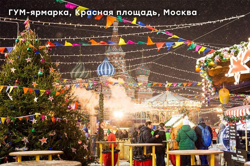 ГУМ-ярмарка, Красная площадь, Москва