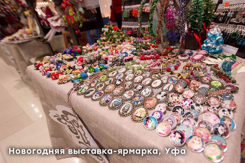 Новогодняя выставка-ярмарка, Уфа