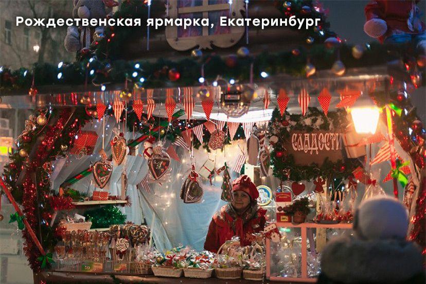Рождественская ярмарка, Екатеринбург