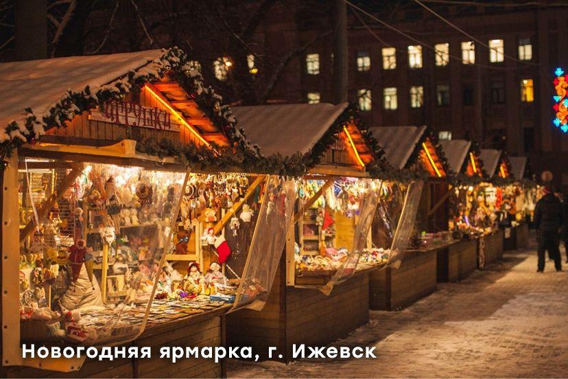Новогодняя ярмарка, г. Ижевск