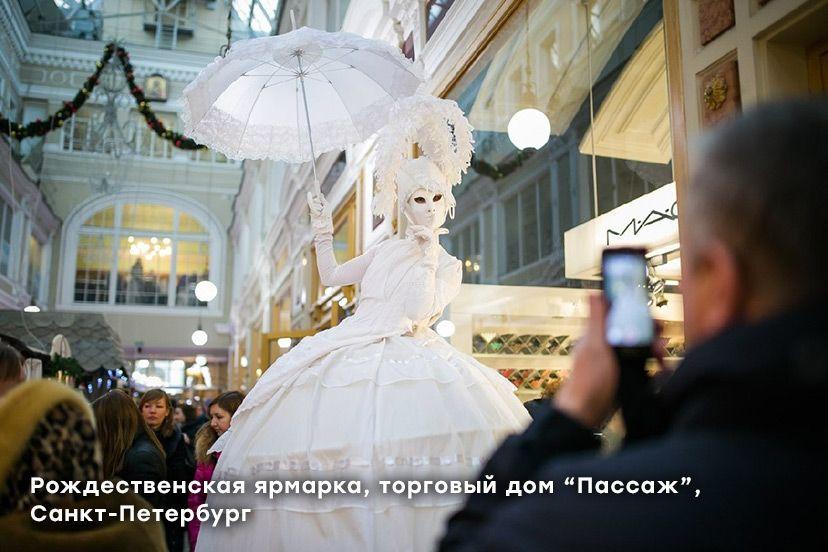 """Рождественская ярмарка, торговый дом """"Пассаж"""", Санкт-Петербург"""