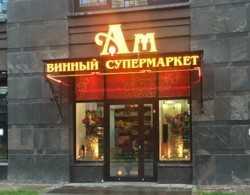 Винный супермаркет «Ароматный мир»