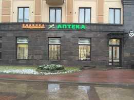 Аптека при клинике «Скандинавия»