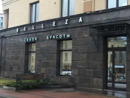 Салон красоты Belleza