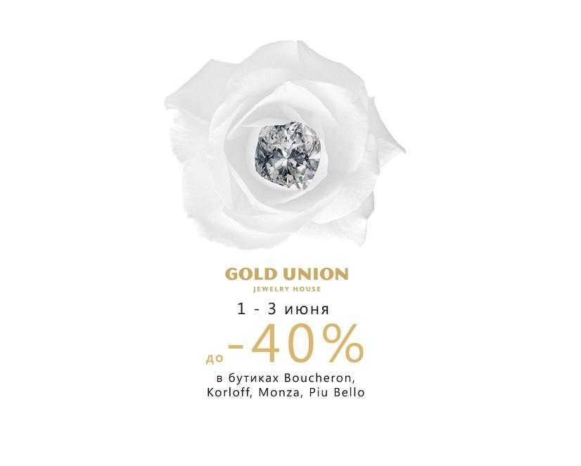 Ювелирный Дом Gold Union празднует 12-й день рождения