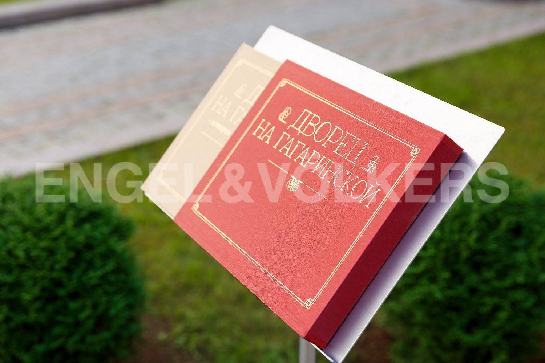 Книга об Истории Особняка