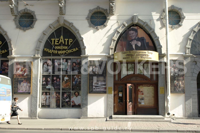 Театр Русская антреприза имени А.Миронова