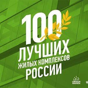 «100 лучших жилых комплексов России-2017».