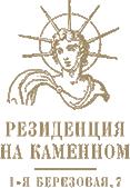 Logo «Резиденция на Каменном» – комплекс особняков класса De luxe на Каменном о-ве