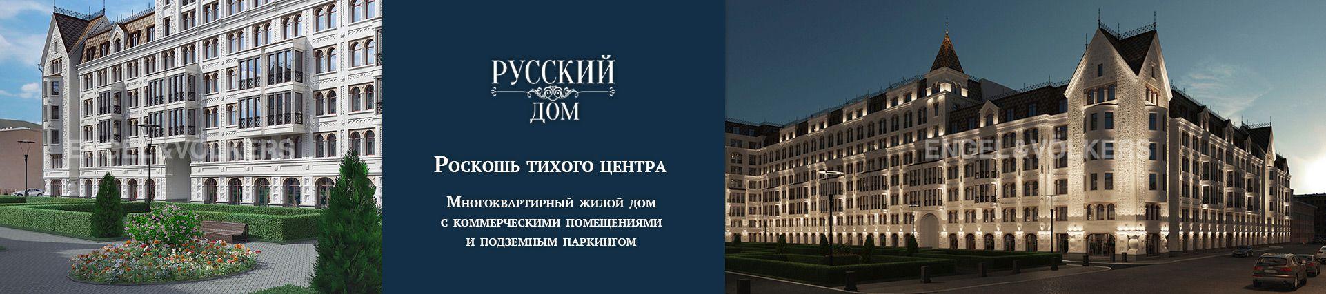 https://evspb.ru/wp-content/uploads/2018/05/banner_russHouse.jpg