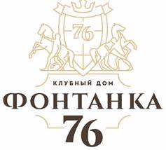 Logo «Фонтанка, 76»  (ex-Hovard Palace) – клубный дом в «золотом треугольнике» Петербурга