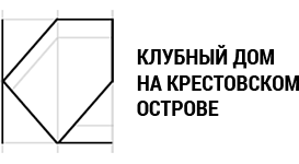 Logo «Крестовский, 12» – клубный дом в самом сердце Крестовского о-ва