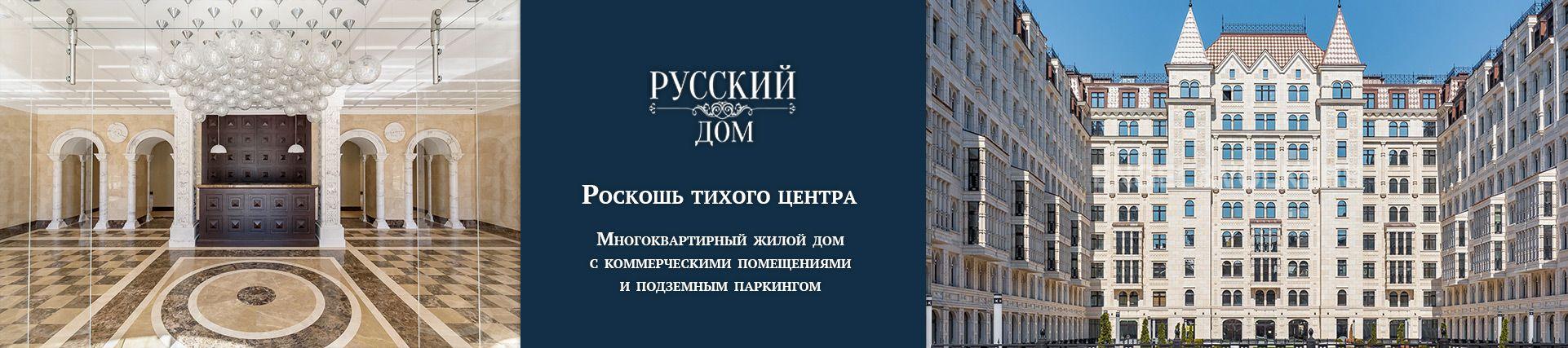 https://evspb.ru/wp-content/uploads/2018/05/ru-sl2-banner-top-russinHouse22.jpg