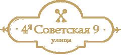 Logo «4-я Советская, 9» – дом премиум-класса в центре исторического Петербурга