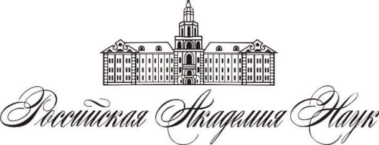 Российская академия наук - Логотип
