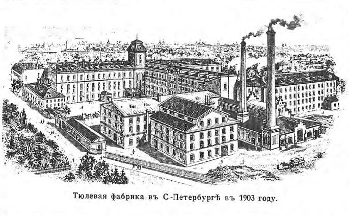 Тюлевая Фабрика