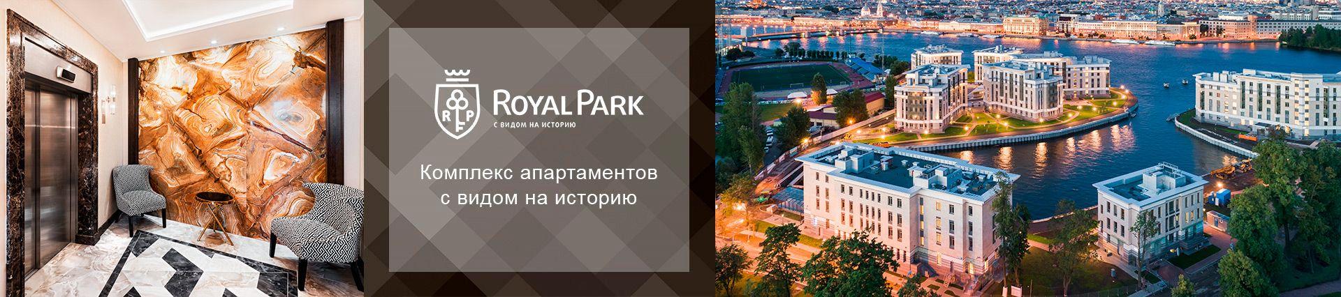 https://evspb.ru/wp-content/uploads/2018/09/royal-Park-2.jpg