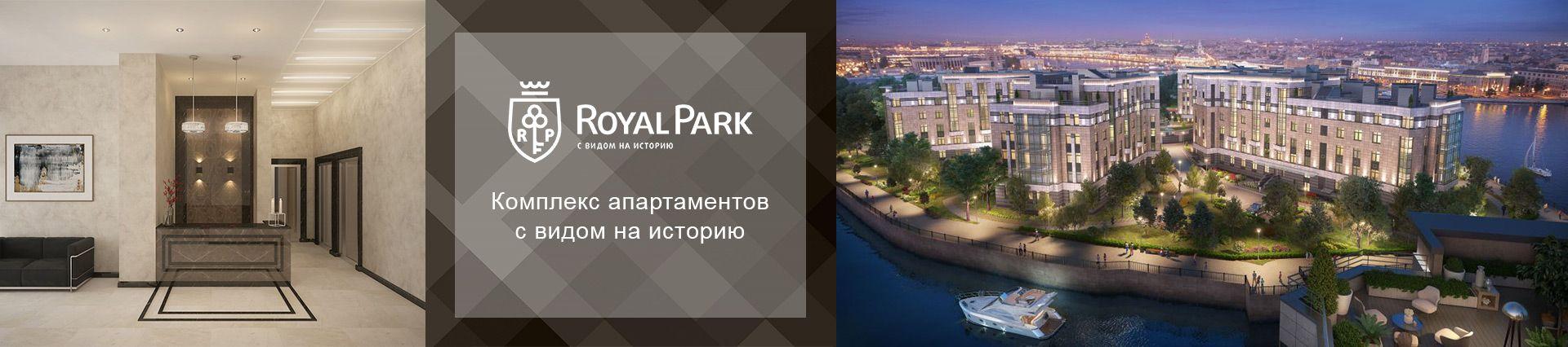 https://evspb.ru/wp-content/uploads/2018/09/royal-Park.jpg