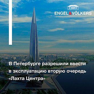 В Санкт-Петербурге разрешили ввести в эксплуатацию вторую очередь бизнес-центра «Лахта Центр».