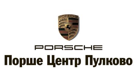 porshe-centr-pulkovo