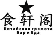 kitajskaya-gramota-bar-i-eda-stilnyj-sovremennyj-restoran