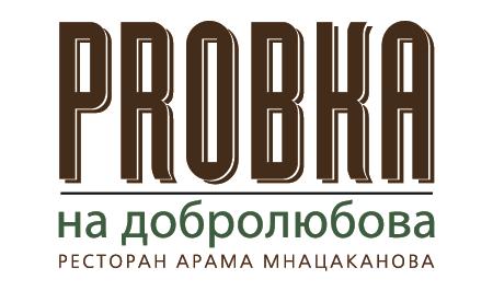 Probka<