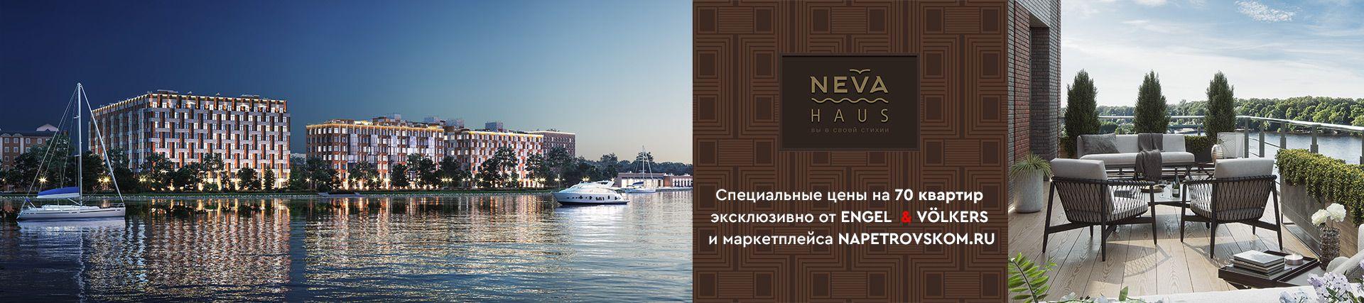 https://evspb.ru/wp-content/uploads/2021/01/neva-house-b2.jpg
